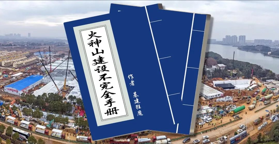 huoshenshan construction incomplete manual